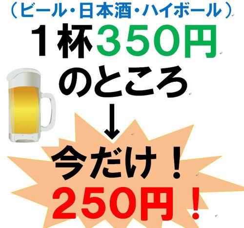 ビール250.jpg