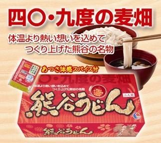 熊谷うどん~40.9度の麦畑~総合PR.jpg