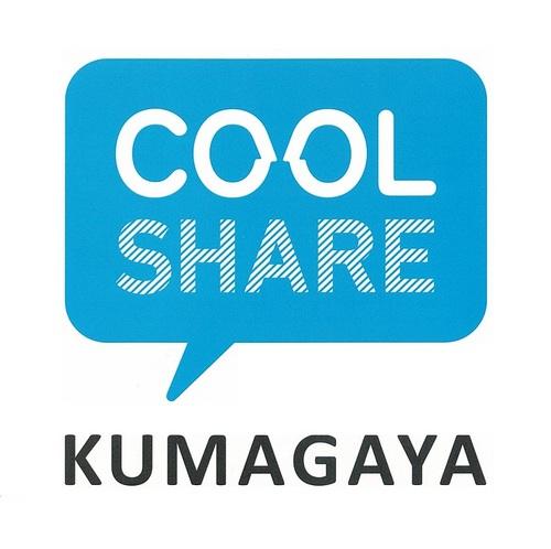 cool share クールシェア熊谷.jpg