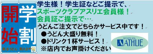 gakuwaari.jpg